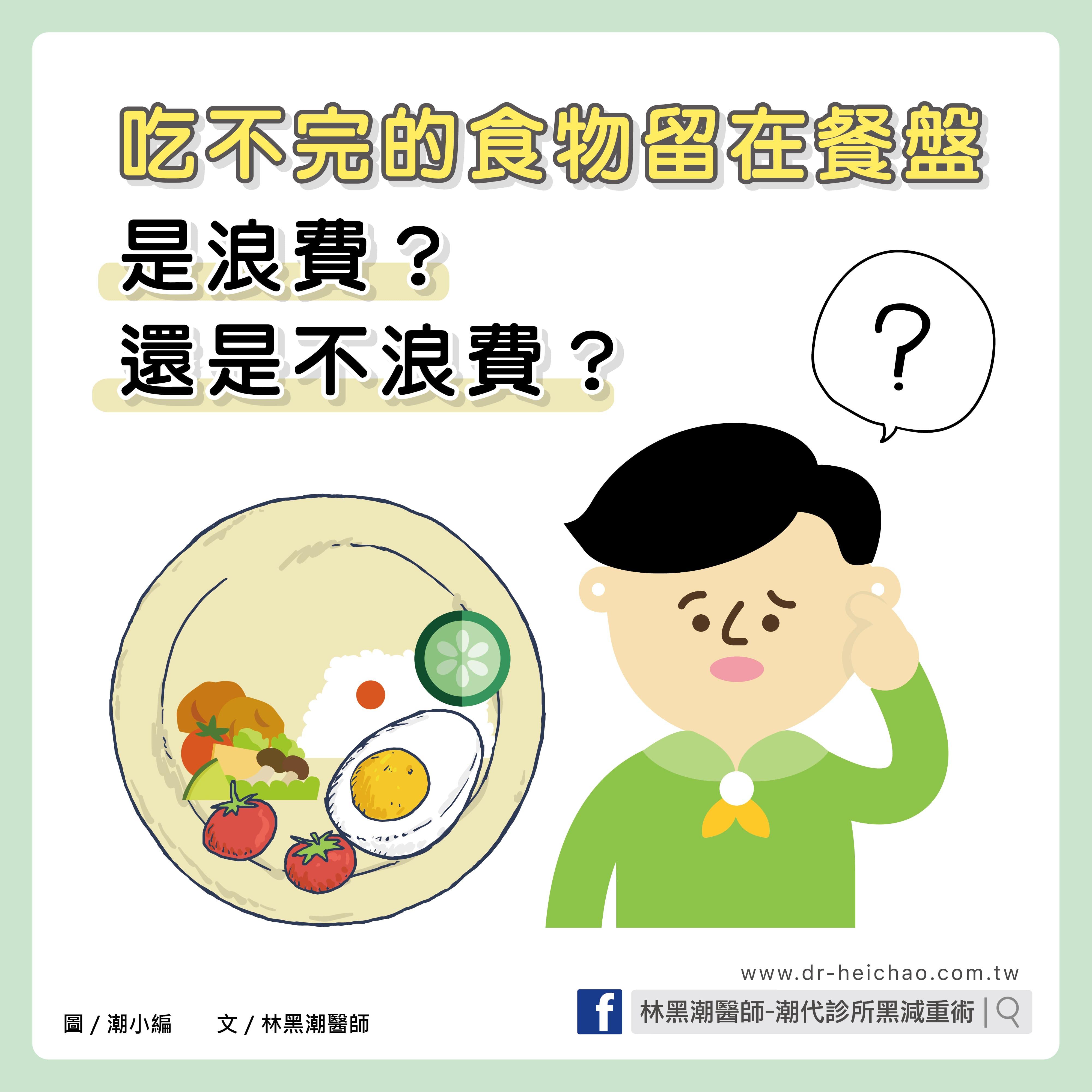 「吃不完的食物留在餐盤」是浪費?還是不浪費?/文:林黑潮醫師