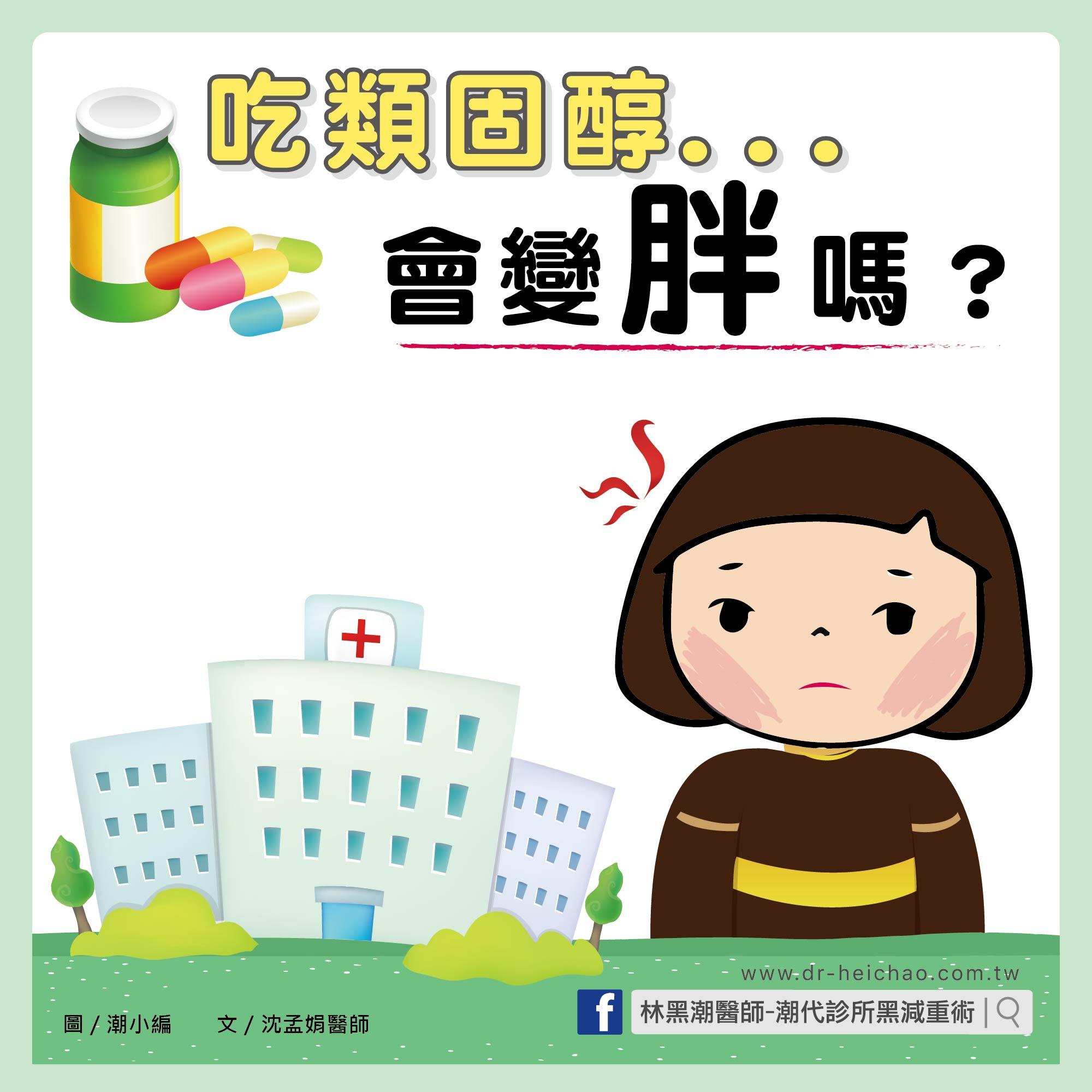 吃類固醇會變胖嗎?/文:沈孟娟醫師