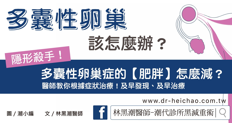 【醫療保健】多囊性卵巢症候群知多少?/文:林黑潮醫師