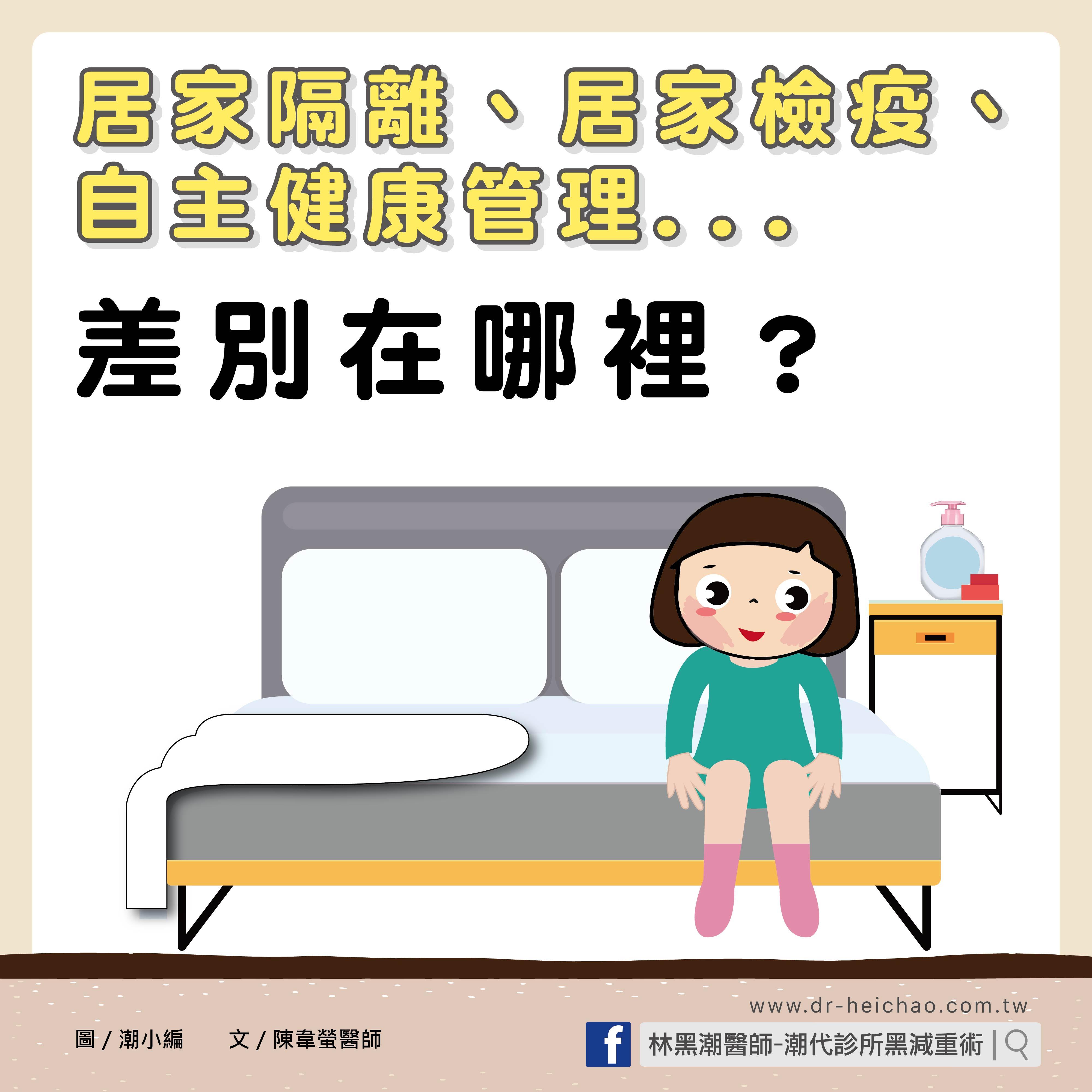 居家隔離、居家檢疫、自主健康管理差別在哪裡?/文:陳韋螢醫師 Facebook logo