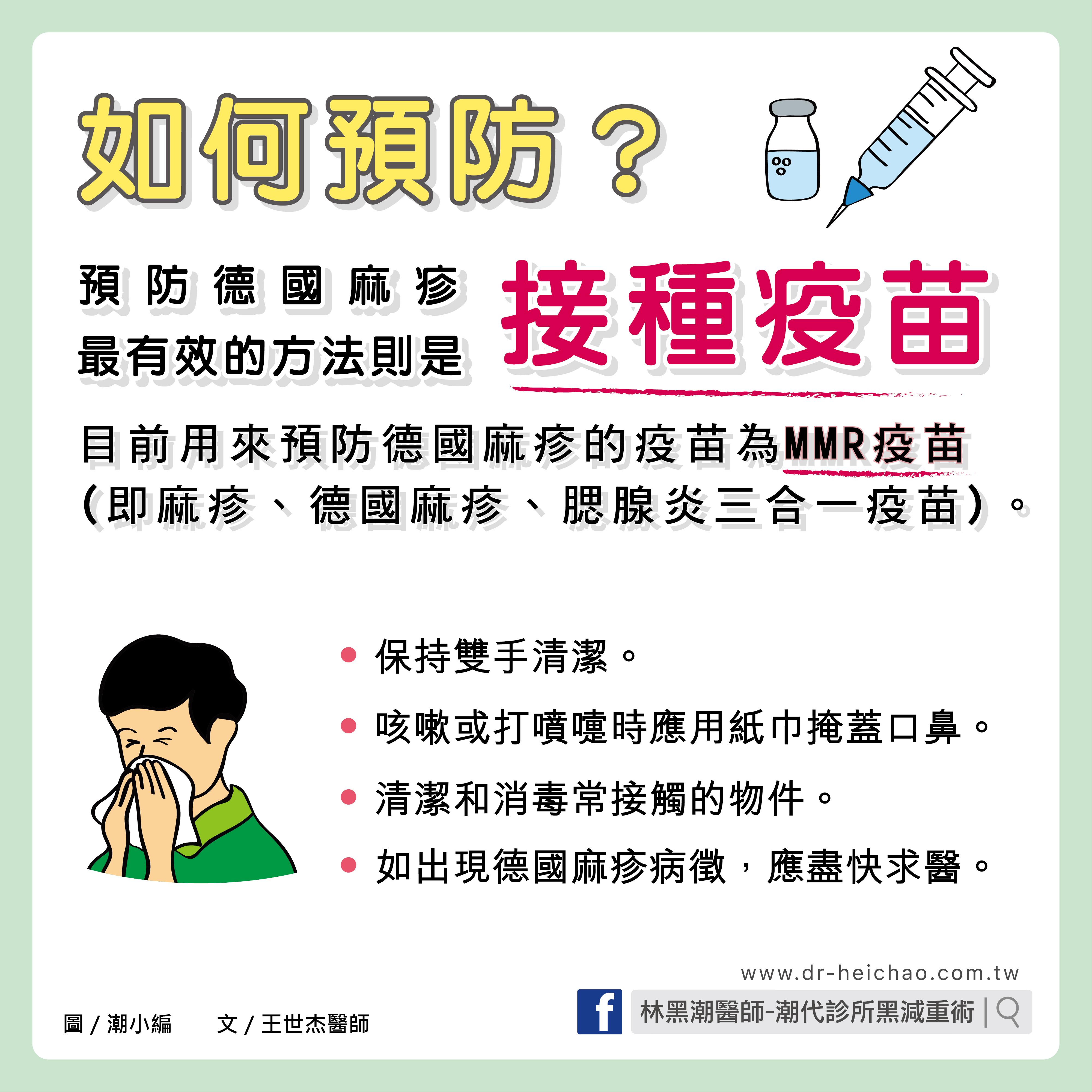 德國麻疹/文:王世杰醫師