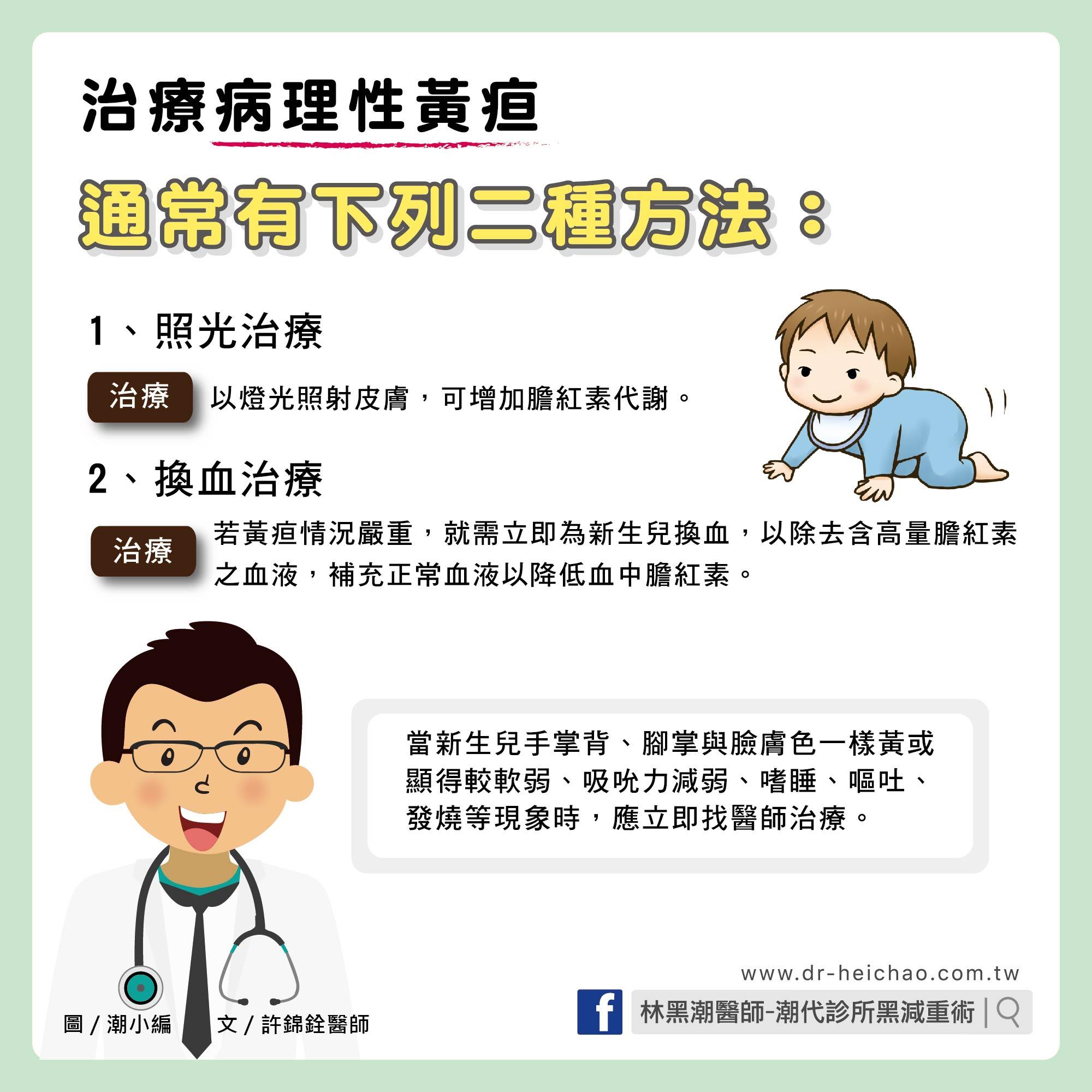 新生兒黃疸/文:許錦銓醫師