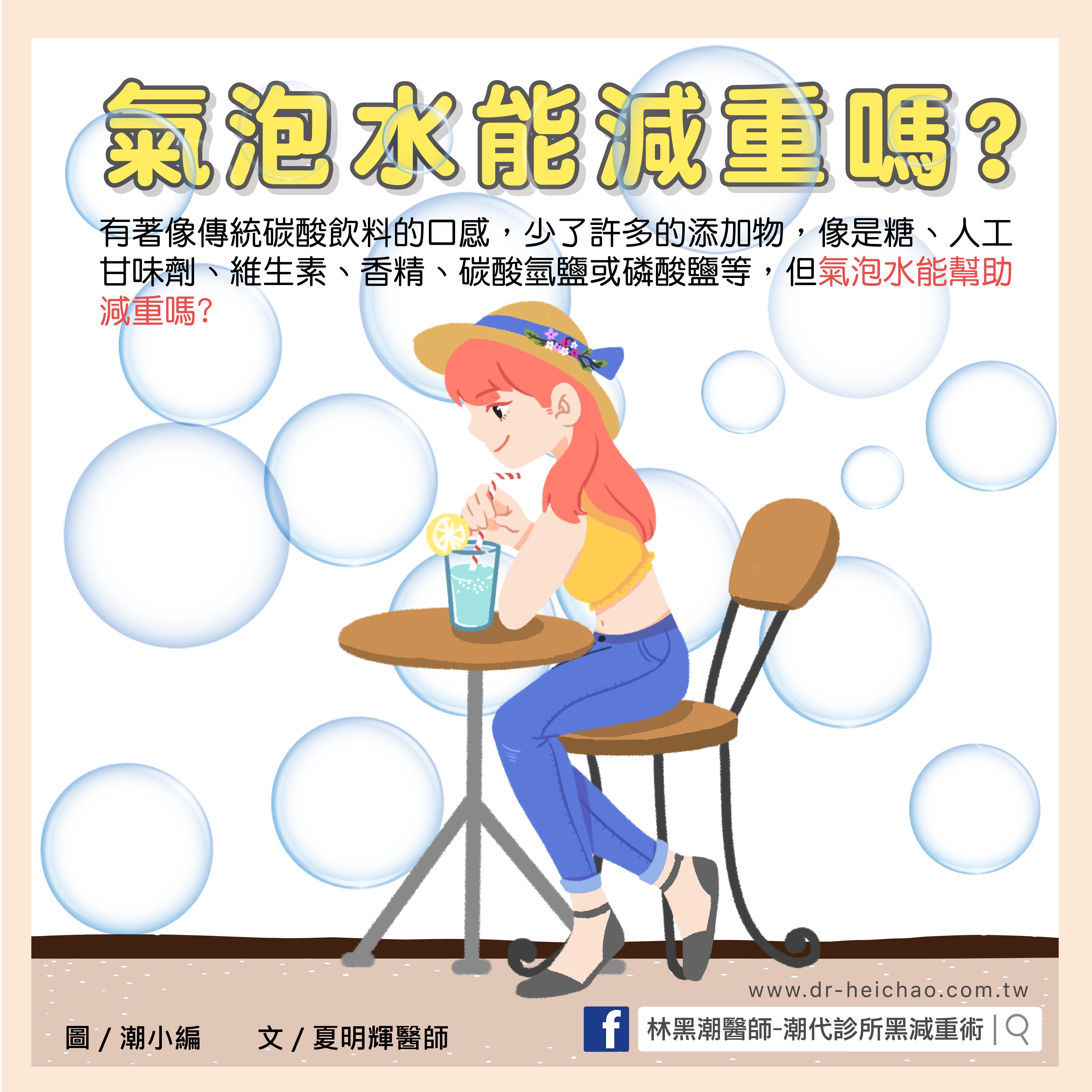 氣泡水能減重嗎-文夏明輝醫師