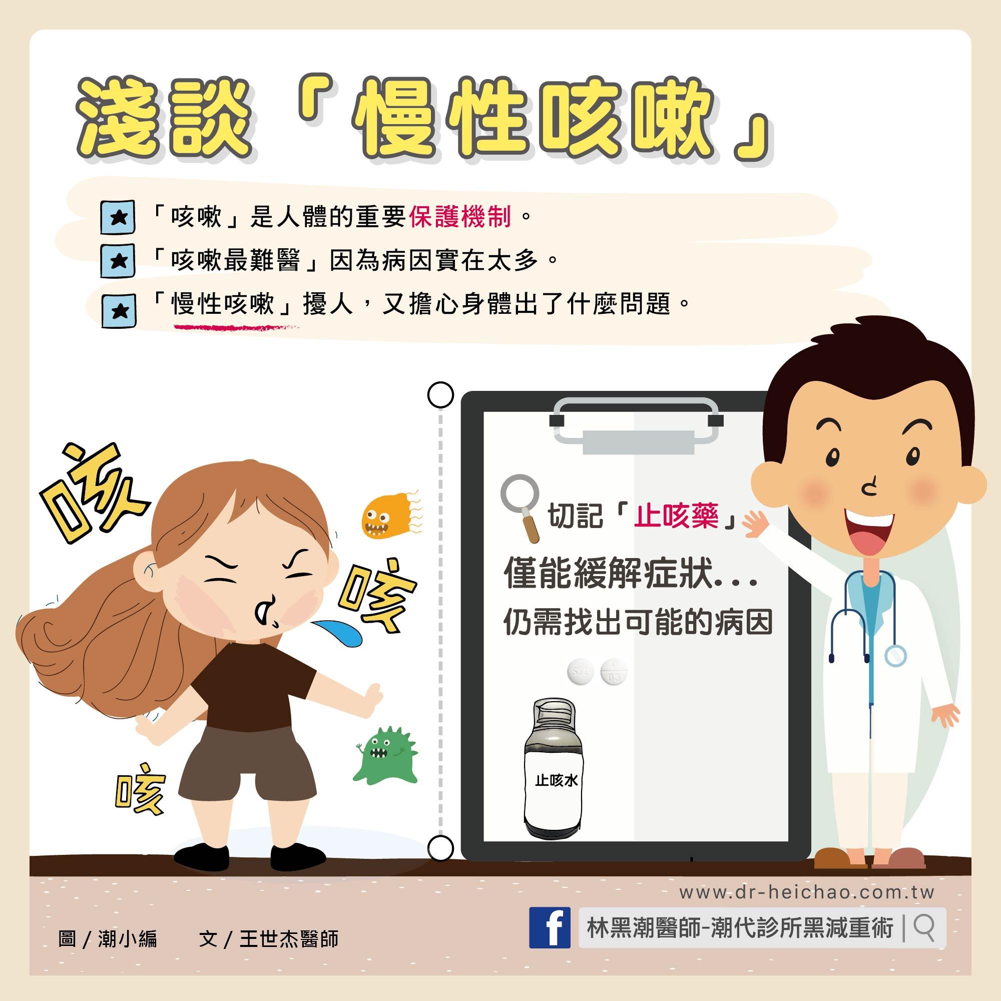 淺談慢性咳嗽/文:王世杰醫師