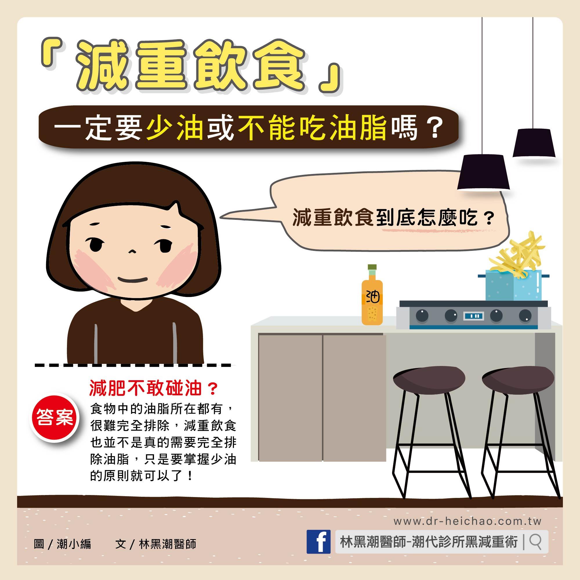 減重飲食一定要少油或不能吃油脂嗎?/文:林黑潮醫師