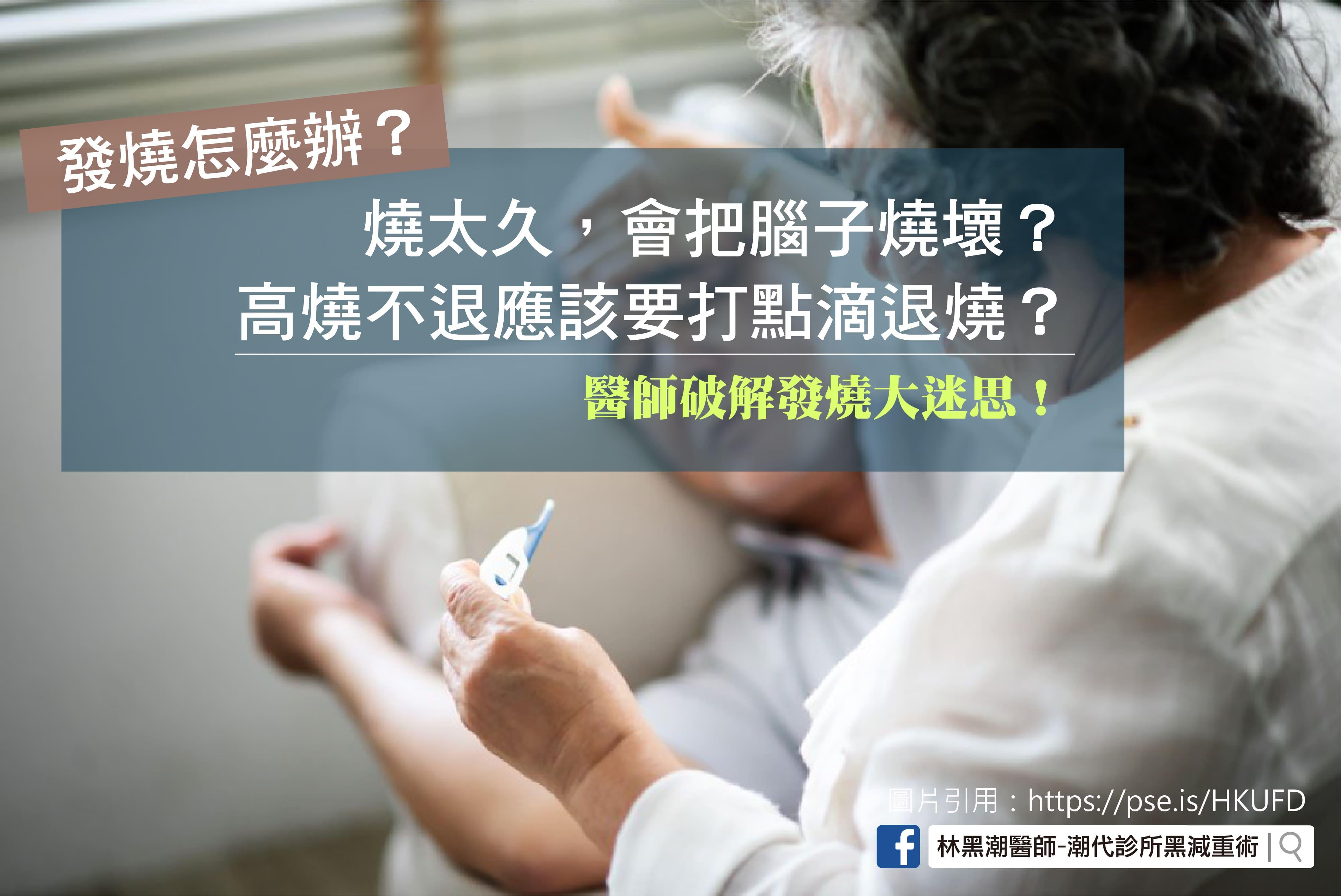 發燒該怎麼辦?/文:沈孟娟醫師