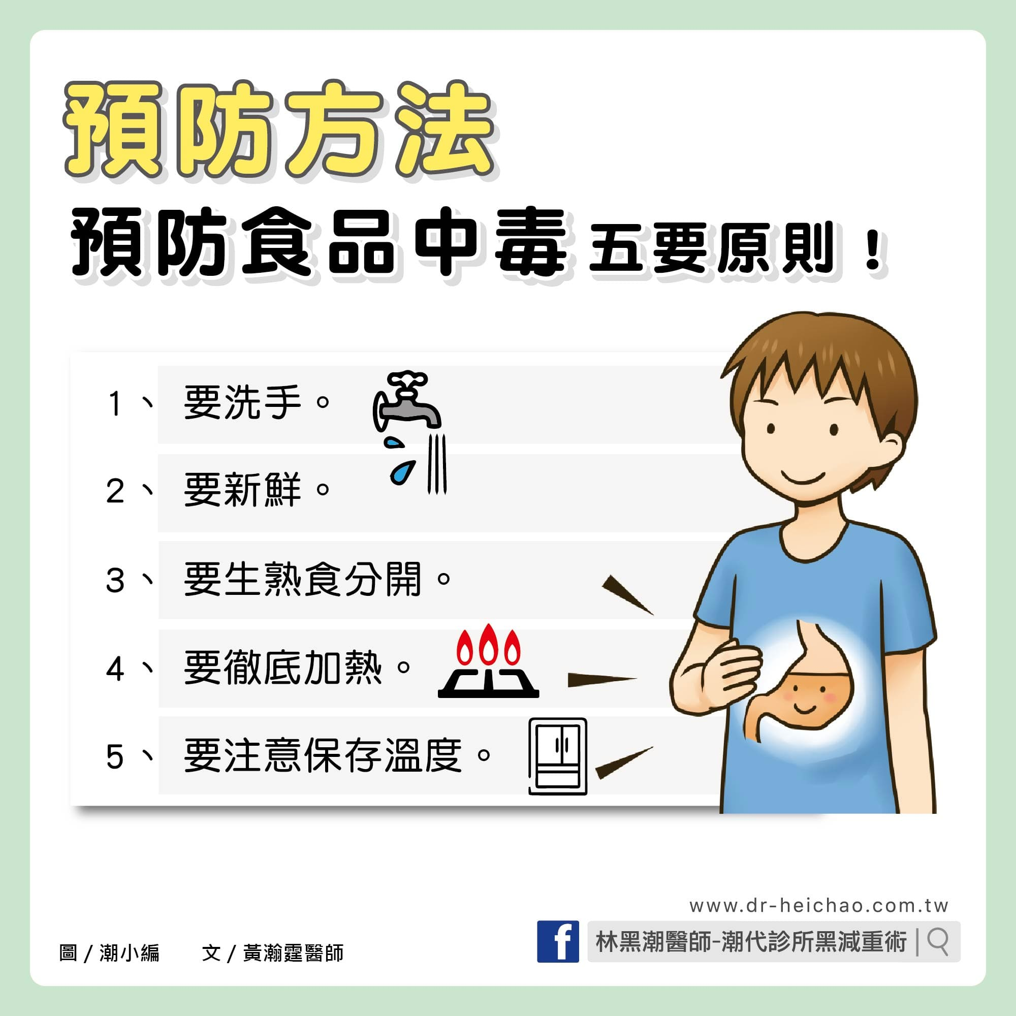 細菌性腸胃炎/文:黃瀚霆醫師