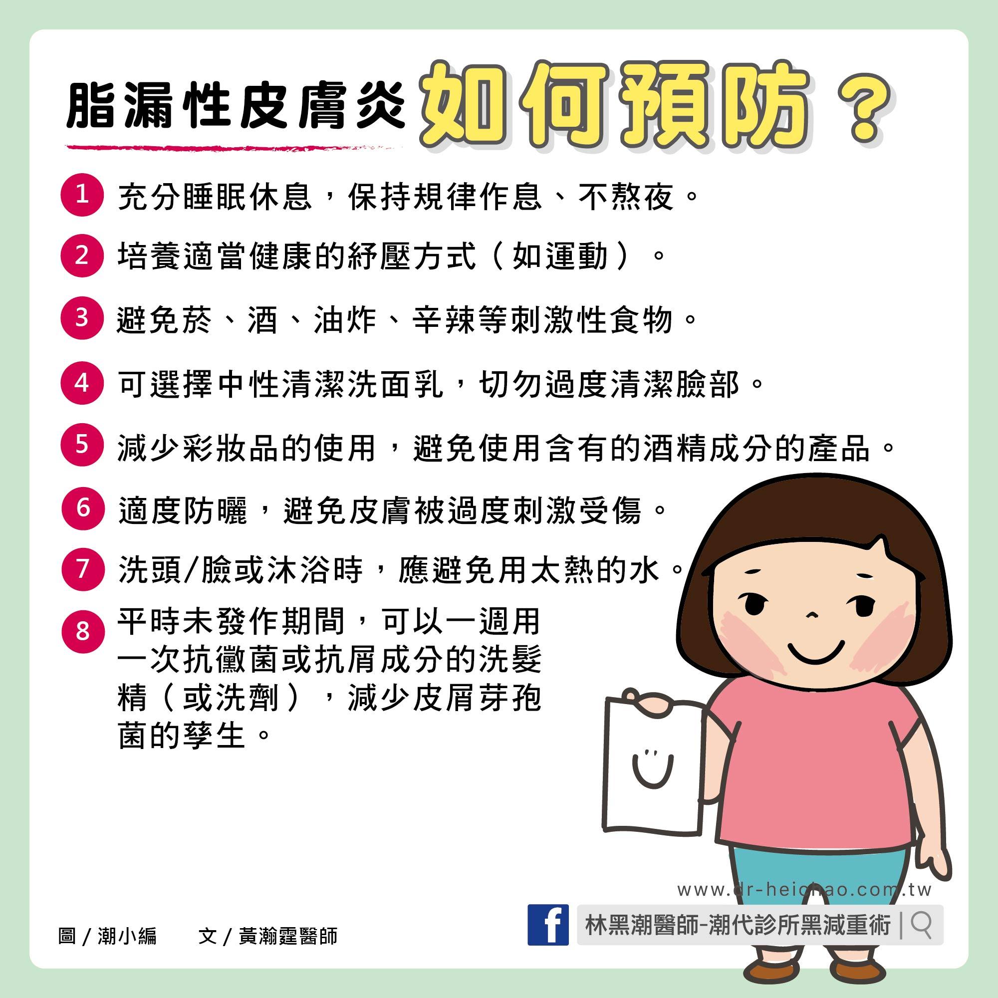 脂漏性皮膚炎/文:黃瀚霆醫師