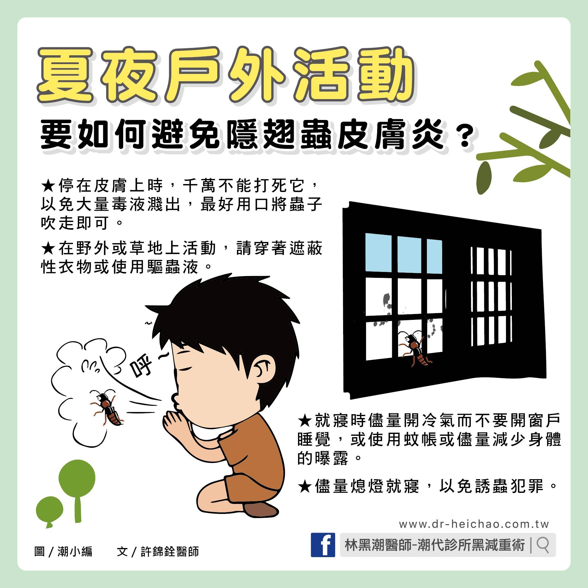 隱翅蟲皮膚炎/文:許錦銓醫師