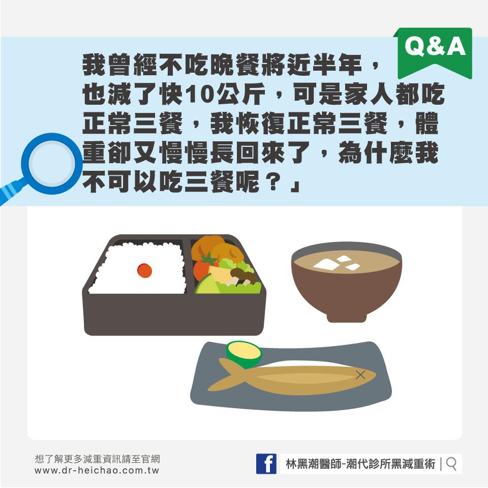 有人問:「 我曾經不吃晚餐將近半年,也減了快10公斤, 可是家人都吃正常三餐,我恢復正常三餐, 體重卻又慢慢長回來了,為什麼我不可以吃三餐呢?」