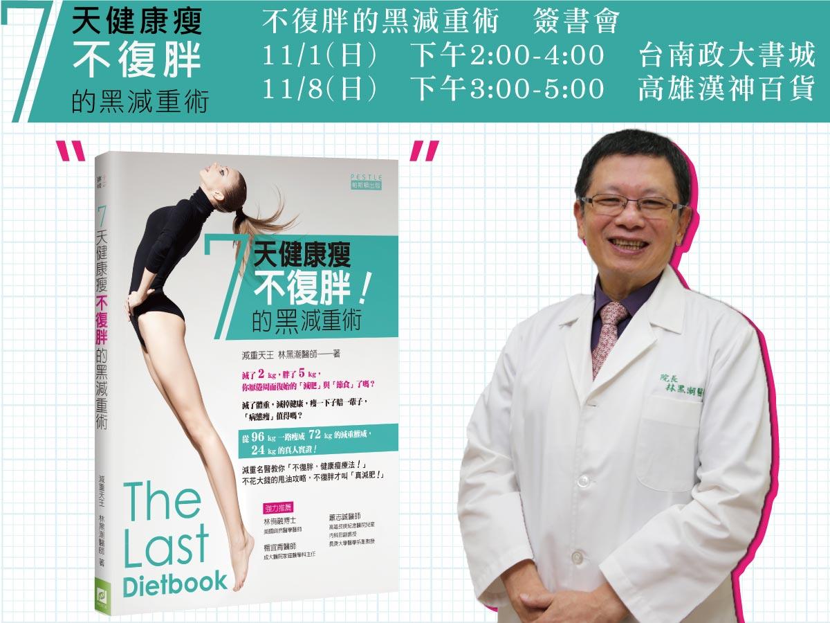 7天健康瘦不復胖的黑減重術_簽書會時間