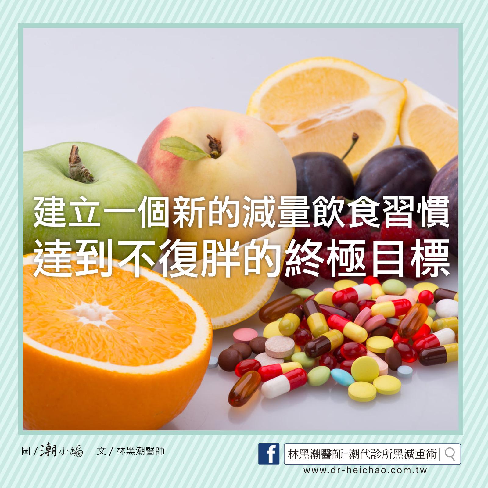 「減肥藥」可以有效減肥嗎?/文:林黑潮醫師