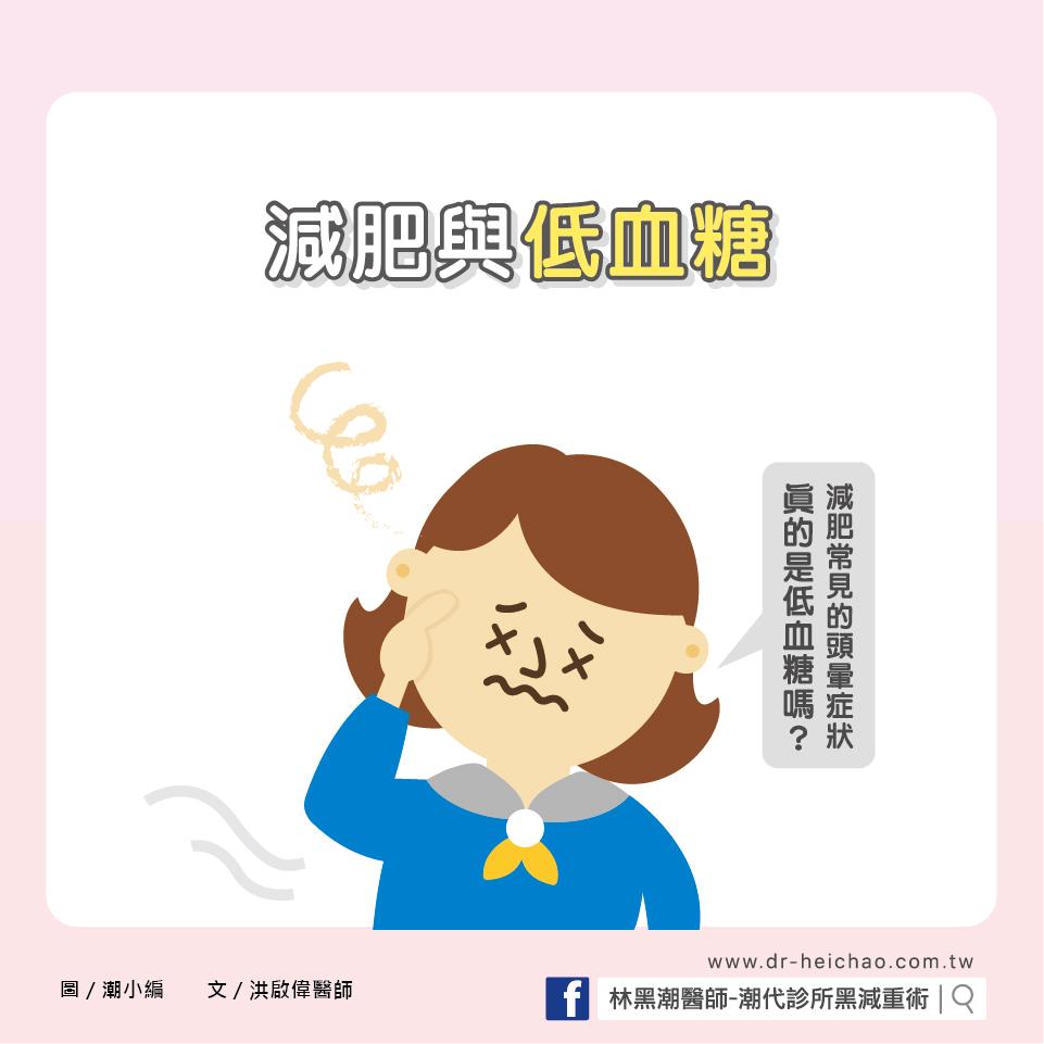 減肥與低血糖/文:洪啟偉醫師