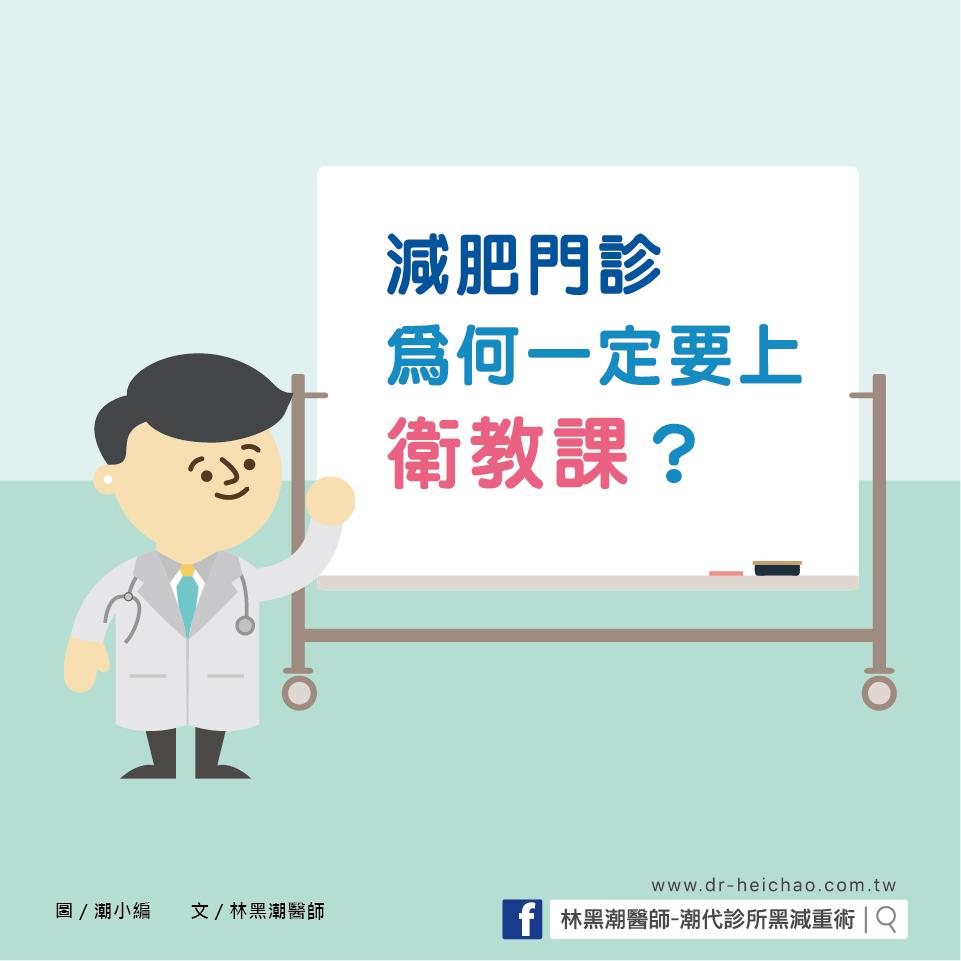 減肥門診為何一定要上「衛教課」?文/林黑潮 醫師