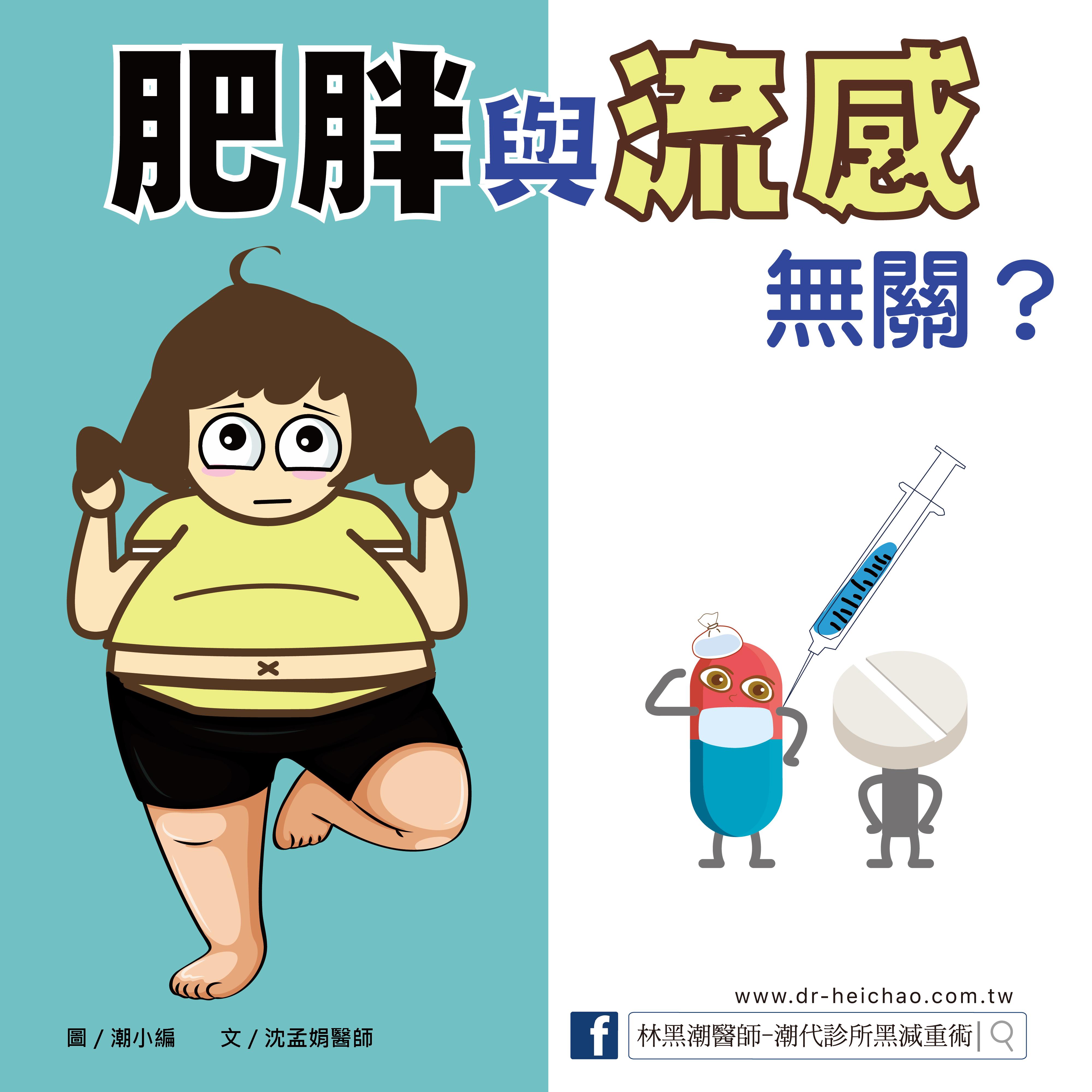 肥胖與流感無關?