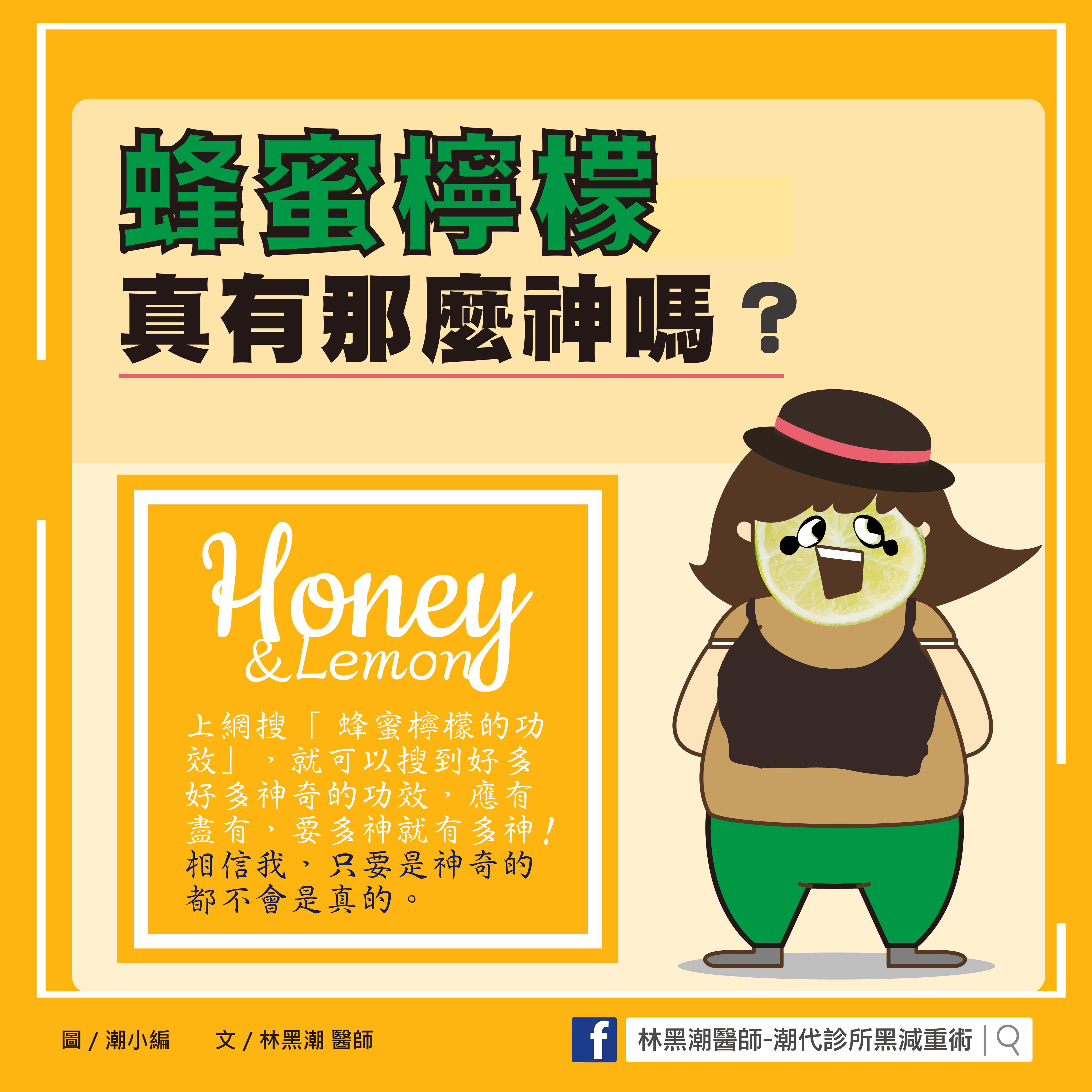 蜂蜜檸檬真有那麼神嗎?