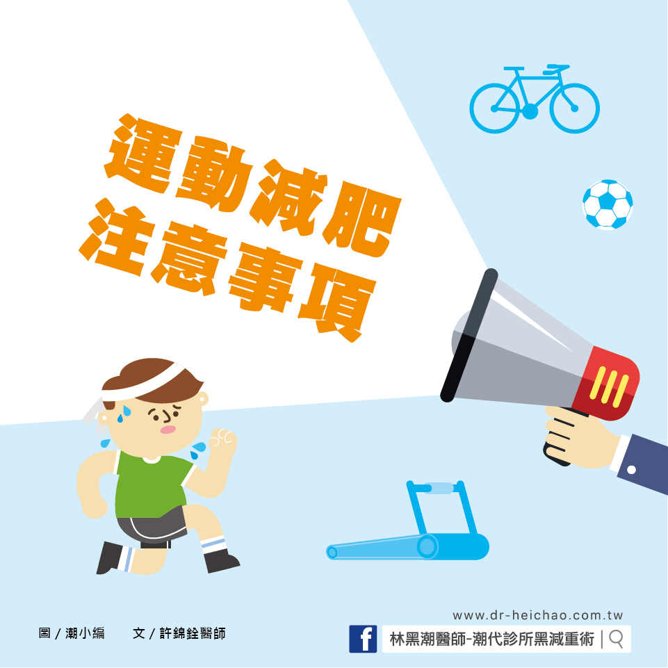 運動減肥要注意那些事項呢?/文:許錦銓 醫師