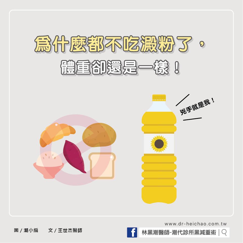 為什麼我都不吃澱粉了,體重卻還是一樣!/文:王世杰醫師