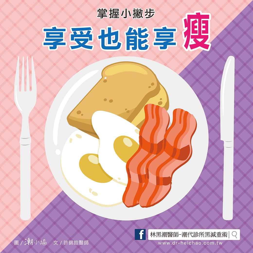 許錦銓醫師-減重瘦身,快樂聚餐,聰明吃,好享瘦