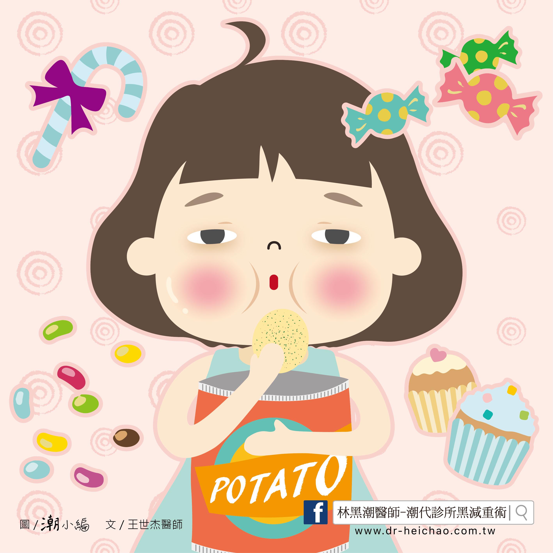20170601王醫師-健康減重方法,該吃就要吃-03