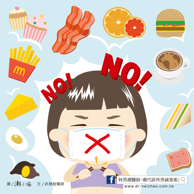 20170617許醫師-過度節食,降基礎代謝率,難瘦-02