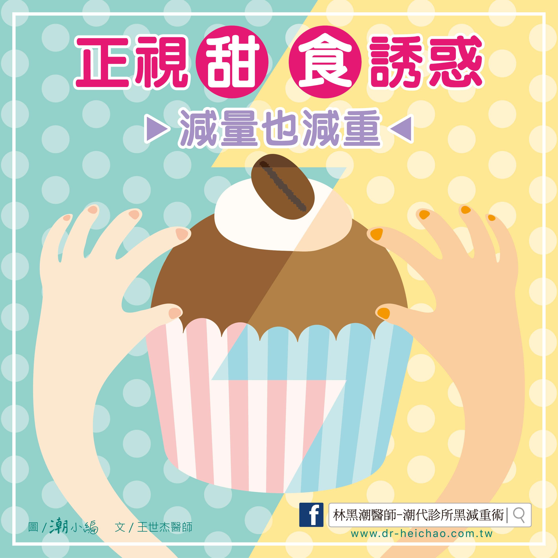 王醫師-「代糖」能幫助減重嗎-03