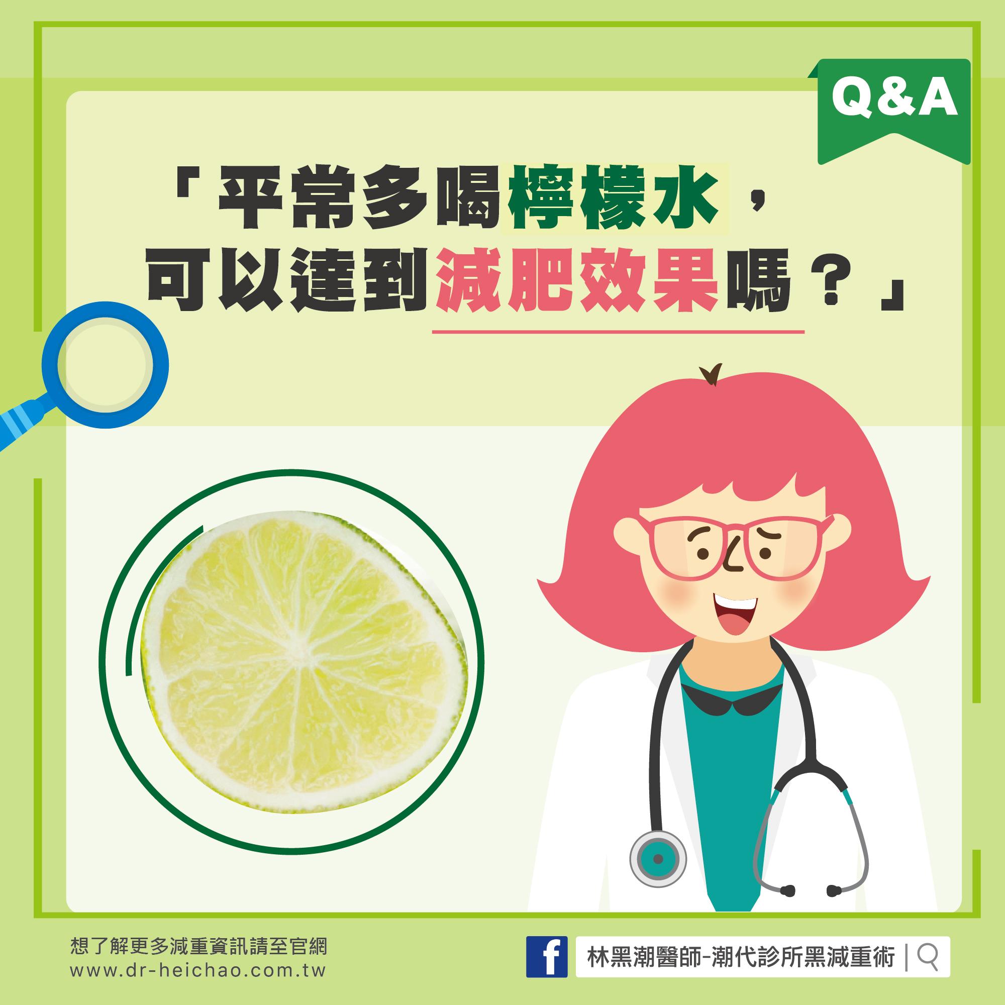 有人問:「平常多喝檸檬水,可以達到減肥效果嗎?」