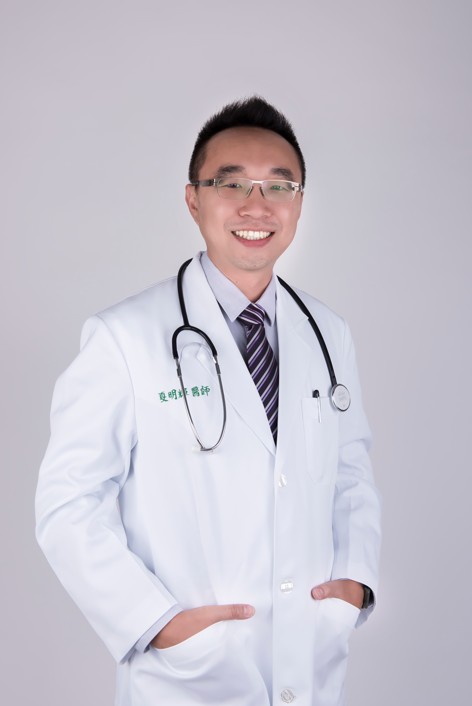夏明輝醫師