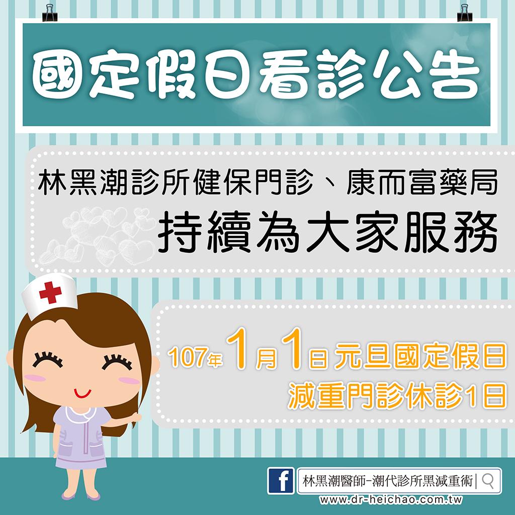 20180101國定假日看診公告