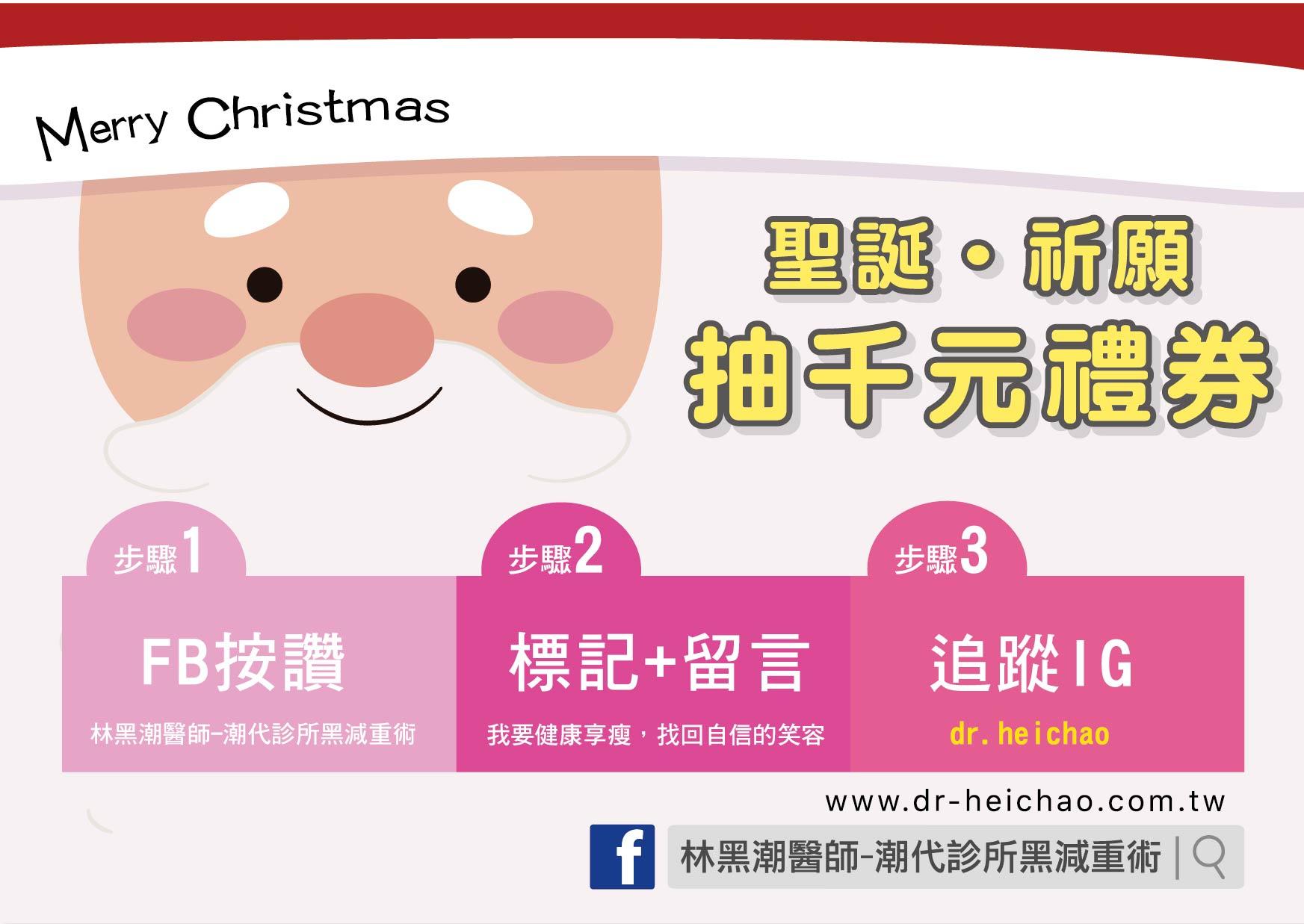 聖誕節抽獎活動