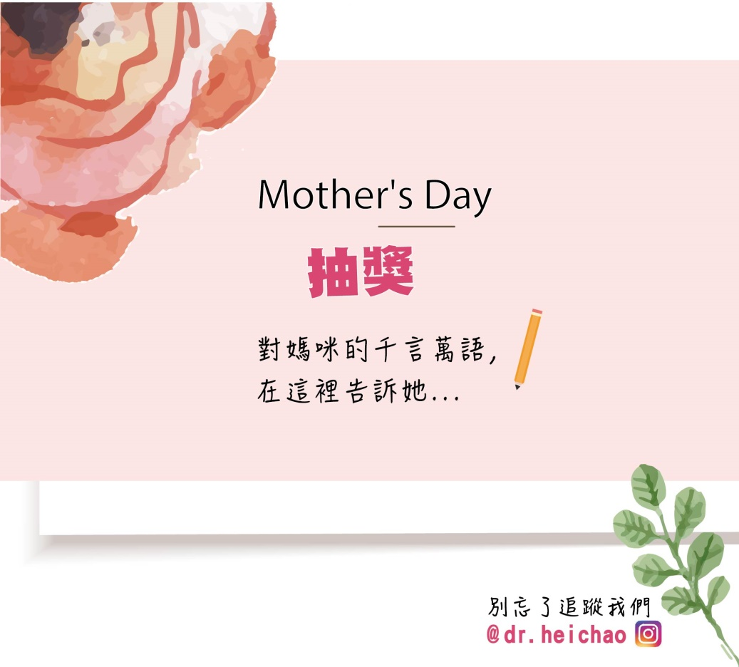 母親節抽獎活動