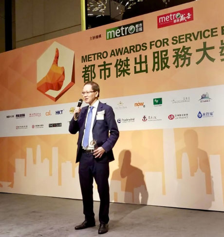 Metro Award for Service Excellence for industry-leading performance in the trade finance sector in Hong Kong