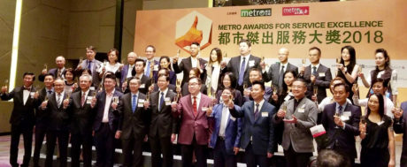Metro Award for Service Excellence recipients for trade finance and other financial services
