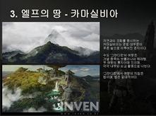 bdo-new-elf-land-2