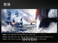 bdo-new-ocean-area-3