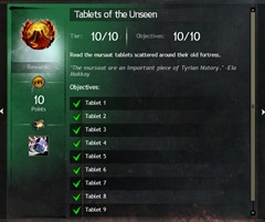 gw2-tablets-of-the-unseen-achievement-guide