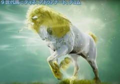 bdo-pegasus-mount