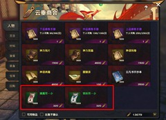 ro-new-player-guide-37