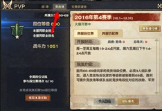 ro-new-player-guide-42