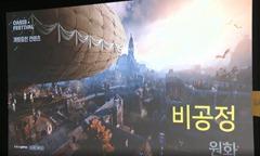bdo-flying-airship