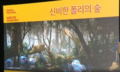 bdo-mysterious-poly-forest-3