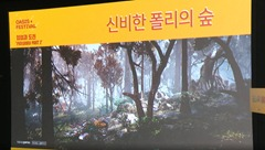 bdo-mysterious-poly-forest-4