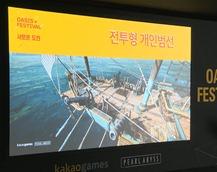 bdo-new-personal-combat-sailboat-2