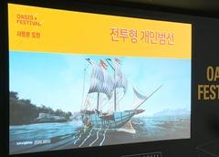 bdo-new-personal-combat-sailboat