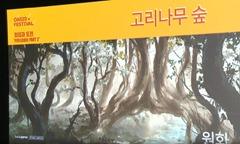 bdo-ringwood-forest