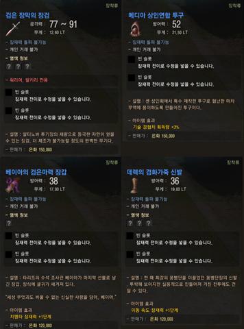 bdo-new-enchanting-items
