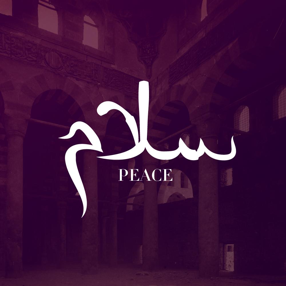 arabic-peace-calligraphy-1