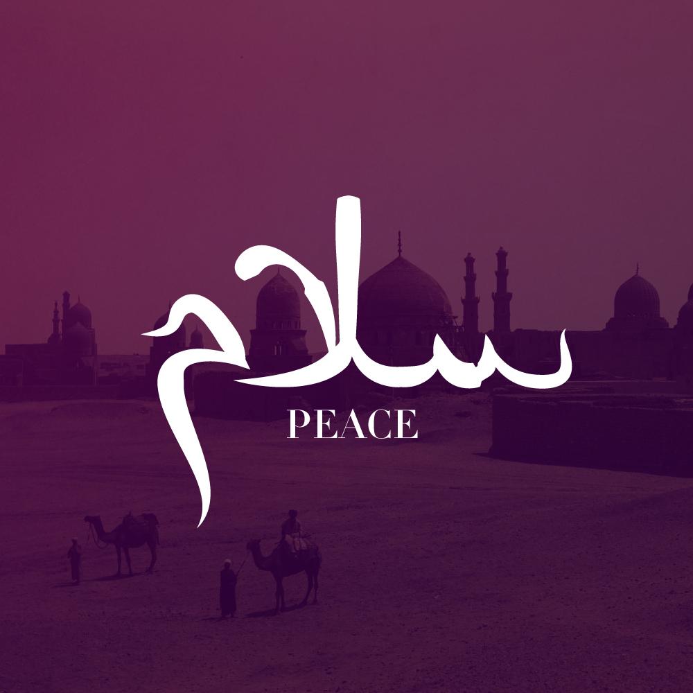 arabic-peace-calligraphy-4