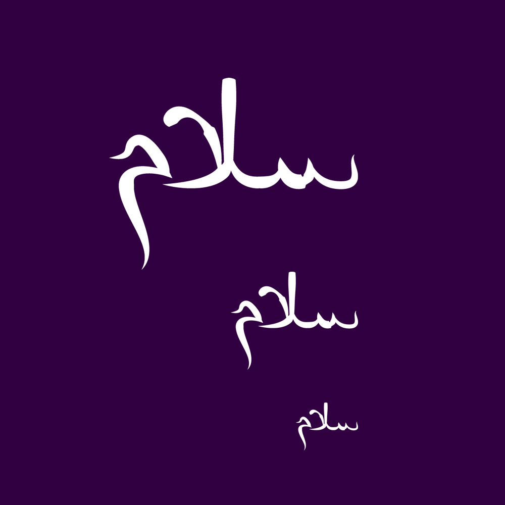 arabic-peace-calligraphy-sized