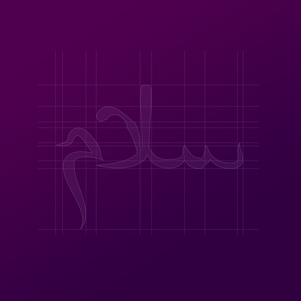 arabic-peace-calligraphy-vector-outline